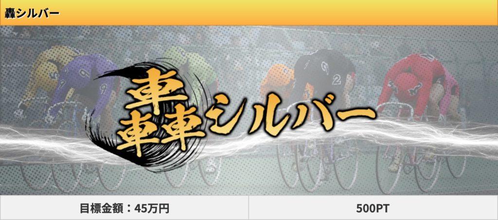 競輪オート総合攻略サイトスタート轟〜とどろき〜11