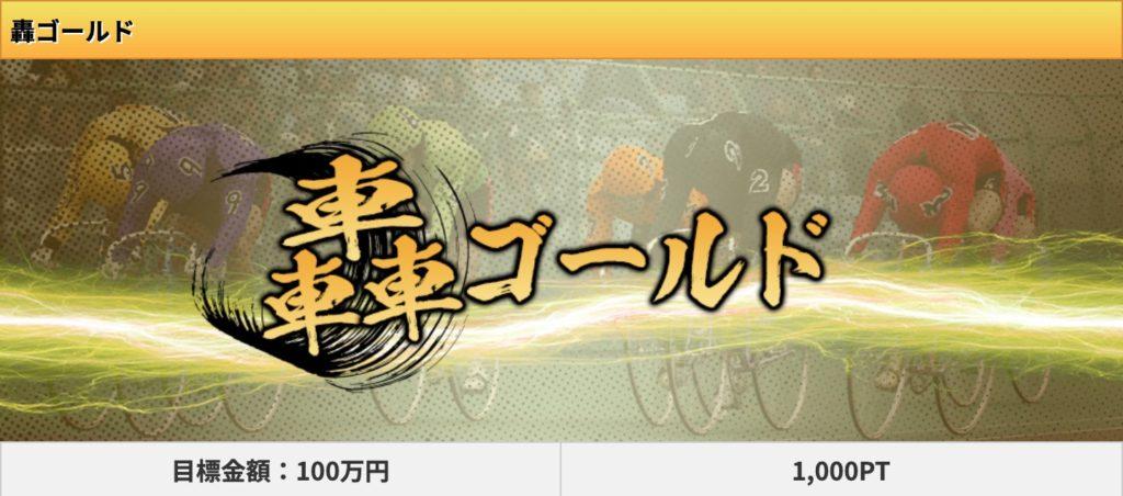 競輪オート総合攻略サイトスタート轟〜とどろき〜12