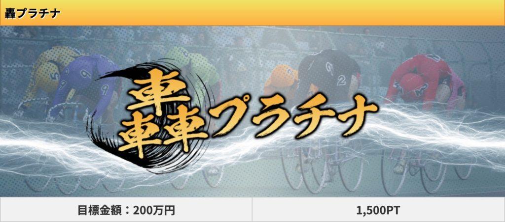 競輪オート総合攻略サイトスタート轟〜とどろき〜13