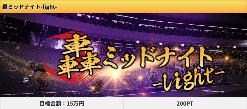 競輪オート総合攻略サイトスタート轟〜とどろき〜14