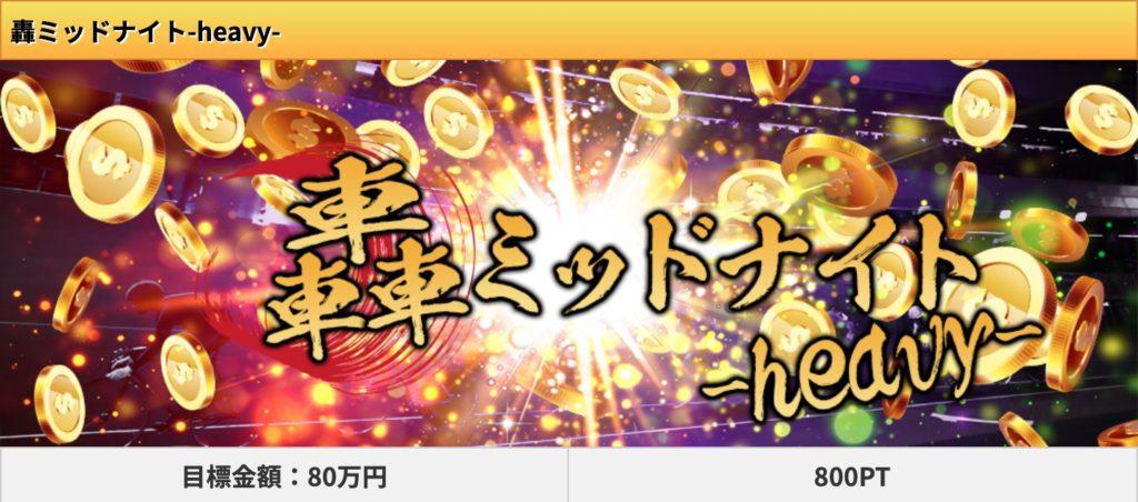 競輪オート総合攻略サイトスタート轟〜とどろき〜16