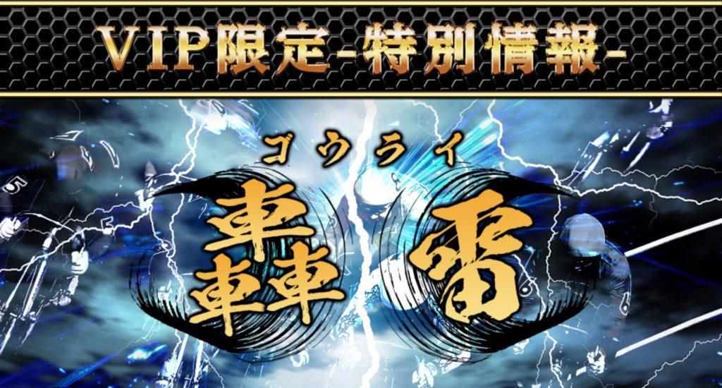 競輪オート総合攻略サイトスタート轟〜とどろき〜17