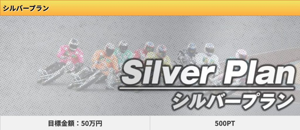 競輪オート総合攻略サイトスタート轟〜とどろき〜19