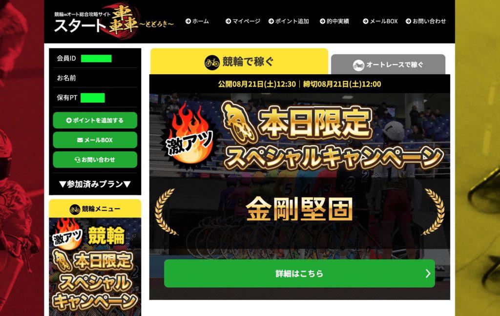 競輪オート総合攻略サイトスタート轟〜とどろき〜2