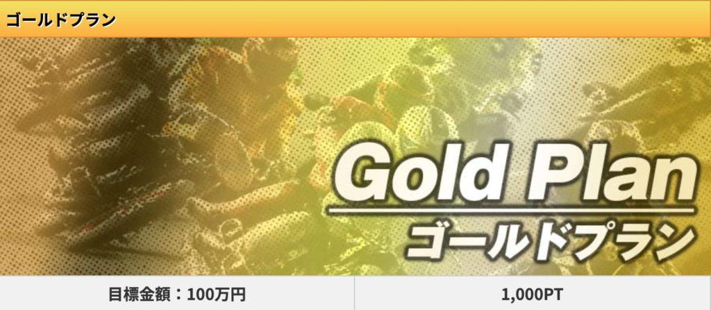 競輪オート総合攻略サイトスタート轟〜とどろき〜20