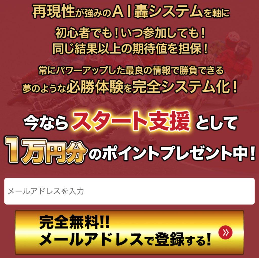 競輪オート総合攻略サイトスタート轟〜とどろき〜4