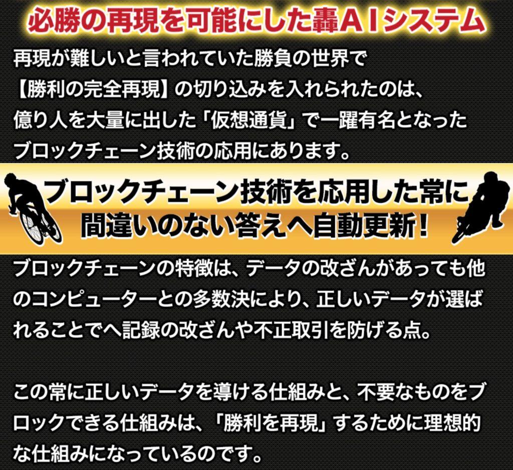 競輪オート総合攻略サイトスタート轟〜とどろき〜6