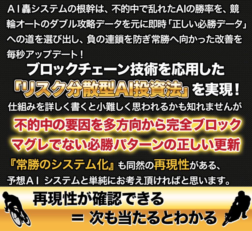 競輪オート総合攻略サイトスタート轟〜とどろき〜7