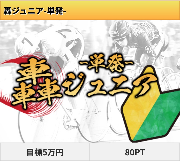 競輪オート総合攻略サイトスタート轟〜とどろき〜8