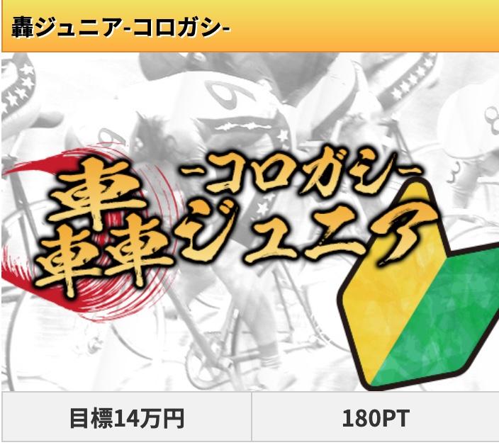 競輪オート総合攻略サイトスタート轟〜とどろき〜9