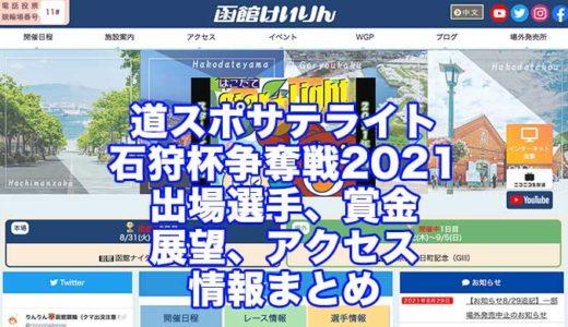道スポサテライト石狩杯争奪戦2021(函館競輪F1)の予想!速報!出場選手、賞金、展望、アクセス情報まとめ