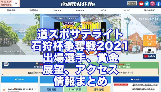 道スポサテライト石狩杯争奪戦2021(函館競輪F1)アイキャッチ