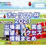 チャリロト杯2021(富山競輪F1)アイキャッチ