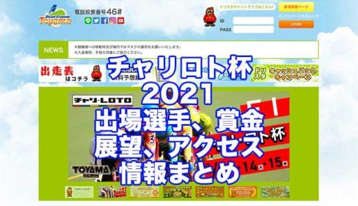 チャリロト杯2021(富山競輪F1)の予想!速報!出場選手、賞金、展望、アクセス情報まとめ