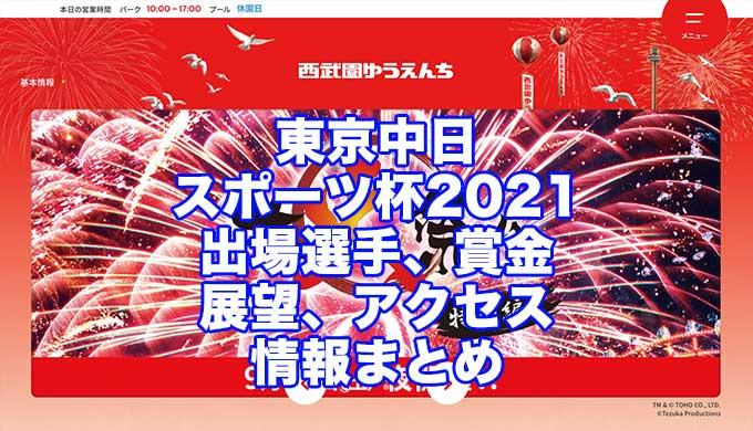 東京中日スポーツ杯2021(西武園競輪F1)アイキャッチ