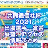 共同通信社杯2021(岐阜競輪G2)アイキャッチ