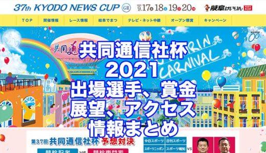 共同通信社杯2021(岐阜競輪G2)の予想!速報!出場選手、賞金、展望、アクセス情報まとめ!