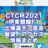 CTC杯2021(伊東競輪F1)アイキャッチ