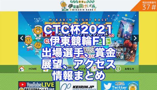 CTC杯2021(伊東競輪F1)の予想!速報!出場選手、賞金、展望、アクセス情報まとめ