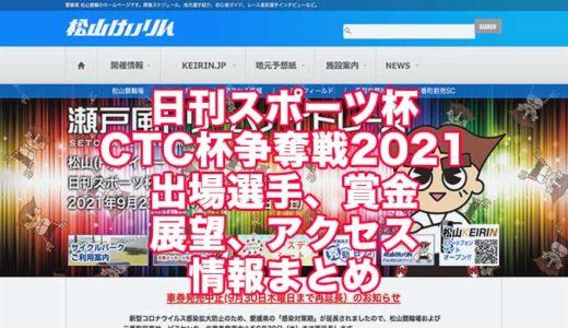 日刊スポーツ杯&CTC杯争奪戦2021(松山競輪F1)の予想!速報!出場選手、賞金、展望、アクセス情報まとめ