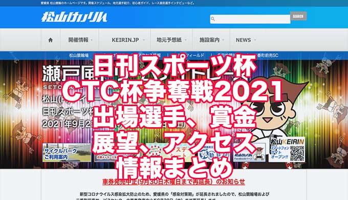 日刊スポーツ杯&CTC杯争奪戦2021(松山競輪F1)アイキャッチ