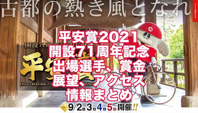 平安賞2021開設71周年記念(向日町G3)アイキャッチ