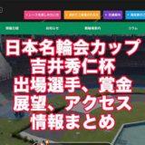 日本名輪会カップ2021吉井秀仁杯(松戸競輪F1)アイキャッチ