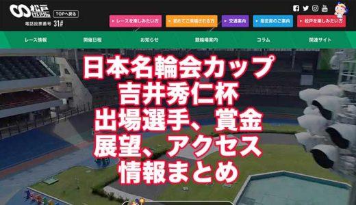 日本名輪会カップ2021吉井秀仁杯(松戸競輪F1)の予想!速報!出場選手、賞金、展望、アクセス情報まとめ