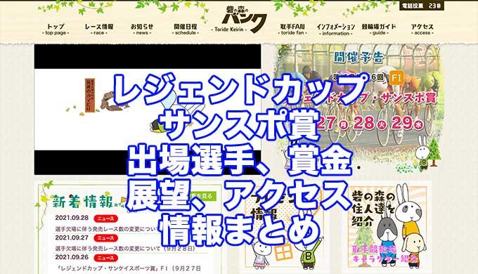 レジェンドカップ2021サンスポ賞(取手競輪F1)アイキャッチ