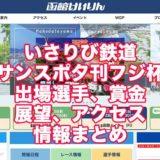いさりび鉄道サンスポ夕刊フジ杯2021(函館競輪F1)アイキャッチ