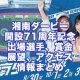 湘南ダービー2021開設71周年記念(平塚競輪G3)アイキャッチ
