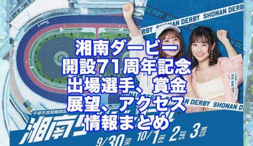 湘南ダービー2021開設71周年記念(平塚競輪G3)の予想!速報!出場選手、賞金、展望、アクセス情報まとめ