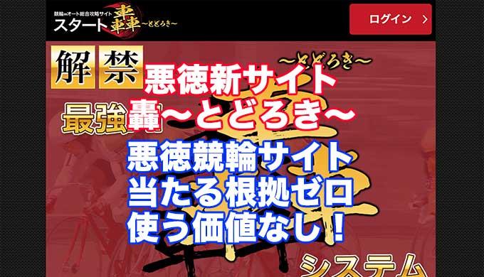 競輪オート総合攻略サイトスタート轟〜とどろき〜アイキャッチ