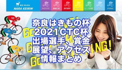 奈良はきもの杯2021CTC杯(奈良競輪F1)の予想!速報!出場選手、賞金、展望、アクセス情報まとめ
