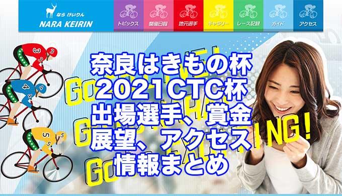 奈良はきもの杯2021CTC杯(奈良競輪F1)アイキャッチ
