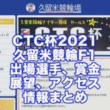 CTC杯2021(久留米競輪F1)アイキャッチ