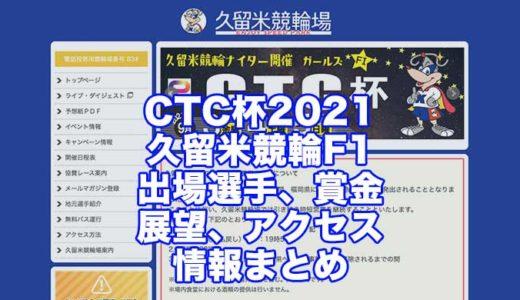 CTC杯2021(久留米競輪F1)の予想!速報!出場選手、賞金、展望、アクセス情報まとめ