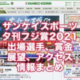 サンケイスポーツ夕刊フジ賞2021(弥彦競輪F1)アイキャッチ