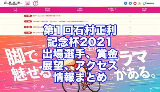 第1回石村正利記念杯2021(防府競輪F1)の予想!速報!出場選手、賞金、展望、アクセス情報まとめ