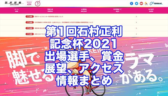 第1回石村正利記念杯2021(防府競輪F1)アイキャッチ