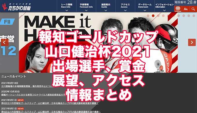 報知ゴールドカップ山口健治杯2021(立川競輪F1)アイキャッチ