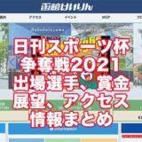 日刊スポーツ杯争奪戦2021(函館競輪F1)アイキャッチ