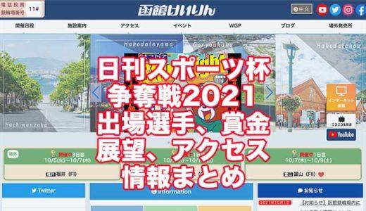 日刊スポーツ杯争奪戦2021(函館競輪F1)の予想!速報!出場選手、賞金、展望、アクセス情報まとめ