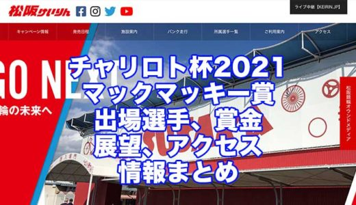 チャリロト杯2021マックマッキー賞(松坂競輪F1)の予想!速報!出場選手、賞金、展望、アクセス情報まとめ