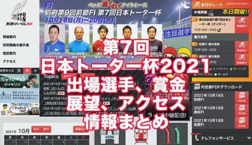 第7回日本トーター杯2021(別府競輪F1)の予想!速報!出場選手、賞金、展望、アクセス情報まとめ