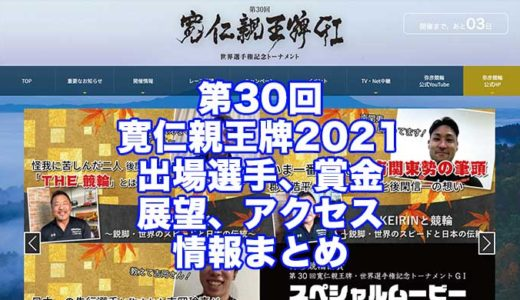 第30回寛仁親王牌2021世界選手権記念(弥彦競輪G1)の予想!速報!出場選手、賞金、展望、アクセス情報まとめ