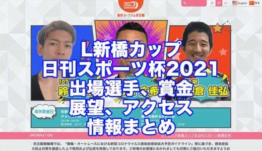 L新橋カップ&日刊スポーツ杯2021(京王閣競輪F1)の予想!速報!出場選手、賞金、展望、アクセス情報まとめ