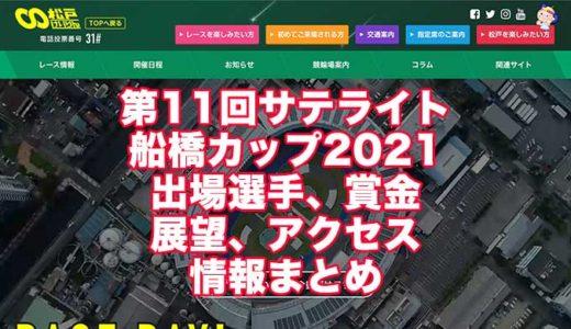 第11回サテライト船橋カップ2021(松戸競輪F1)の予想!速報!出場選手、賞金、展望、アクセス情報まとめ