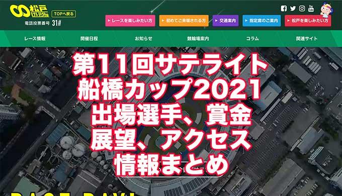 第11回サテライト船橋カップ2021(松戸競輪F1)アイキャッチ