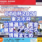 CTC杯2021東スポ杯(川崎競輪F1)アイキャッチ